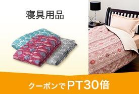 寝具用品 PT30倍