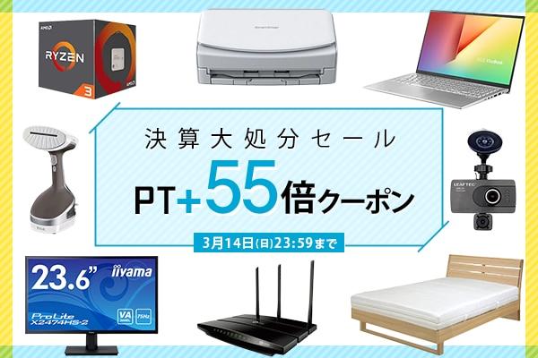 ひかりTVショッピング 決算在庫大処分セール