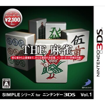 ■3DS SIMPLEシリーズ for ニンテンドー3DS Vol.1 THE 麻雀