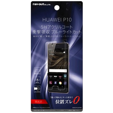 40%OFF!<ひかりTV>【ポイント10倍】HUAWEI P10 液晶保護フィルム 5H 耐衝撃 ブルーライトカット アクリルコート 高光沢 RT-HP10FT/S1
