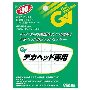 Tabata ■デカヘッド用ショットセンサー GV-0332