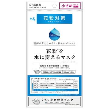 16%OFF!<ひかりTV> 花粉を水に変えるマスク+4 花粉対策 小さめ くもり止め付 (3枚入) 145+404画像