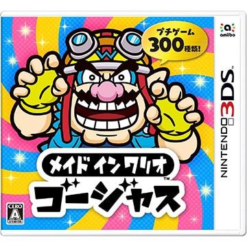 [3DS] メイド イン ワリオ ゴージャス