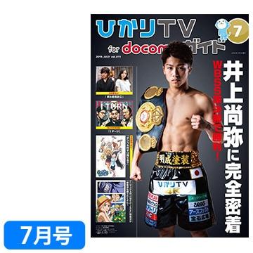 NTTぷらら 【2019年7月号】 ひかりTV for docomo ガイド誌
