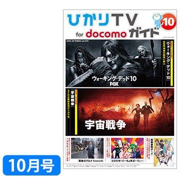 NTTぷらら 【2019年10月号】 ひかりTV for docomo ガイド誌