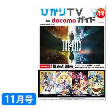NTTぷらら 【2019年11月号】 ひかりTV for docomo ガイド誌