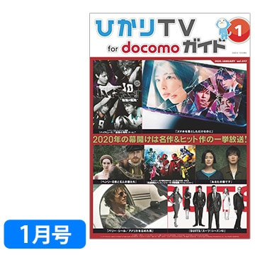 NTTぷらら 【2020年1月号】 ひかりTV for docomo ガイド誌