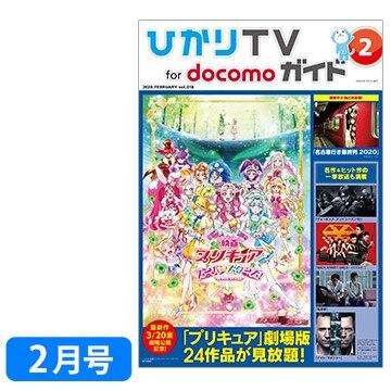 NTTぷらら 【2020年2月号】 ひかりTV for docomo ガイド誌