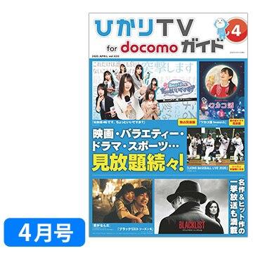 NTTぷらら 【2020年4月号】 ひかりTV for docomo