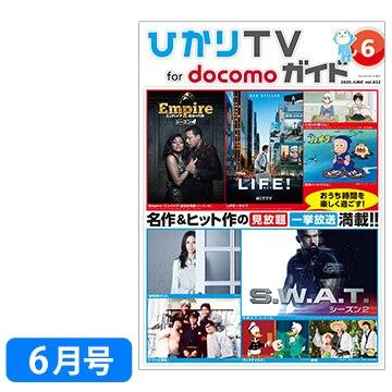 NTT-plala 【2020年6月号】 ひかりTV for docomo