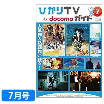 NTT-plala 【2020年7月号】 ひかりTV for docomo