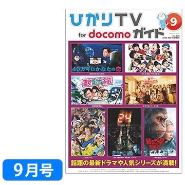 NTTぷらら 【2020年9月号】 ひかりTV for docomo