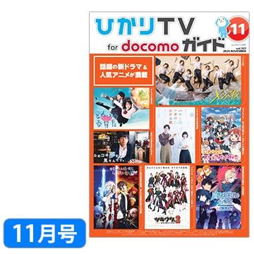 NTTぷらら 【2020年11月号】 ひかりTV for docomo
