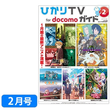 NTTぷらら 【2021年2月号】 ひかりTV for docomo