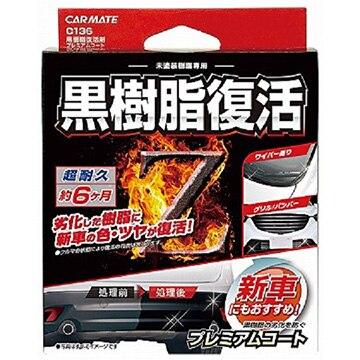 カーメイト 黒樹脂復活剤 プレミアムコート C136