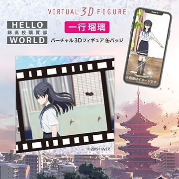 NTTぷらら 【送料込み・特典クリアファイル付き】『HELLO WORLD』バーチャル3Dフィギュア【一行瑠璃】 (AR缶バッジ)