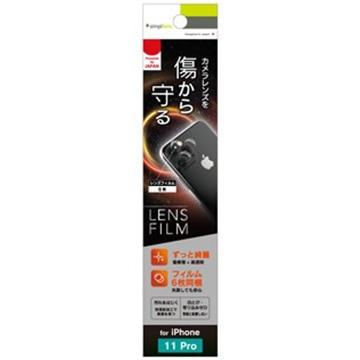 Trinity iPhone 11 Pro レンズ保護フィルム 傷がつかない自己治癒 2セット 高透明 TR-IP19S-LF-FRCC