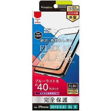 Trinity iPhone 11 Pro [FLEX 3D] 反射防止 ブルーライト低減 複合フレームガラス ブラック TR-IP19S-G3-BCAGBK