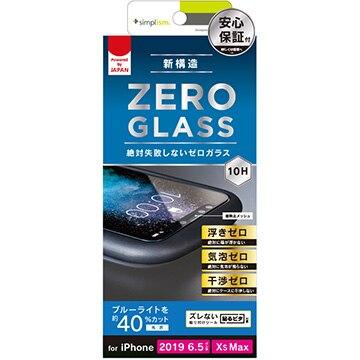 Trinity iPhone 11 Pro Max 絶対気泡が入らないブルーライト低減フレームガラス ブラック TR-IP19L-GMF-BCCCBK