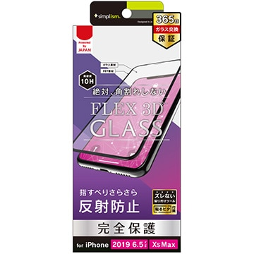 Trinity iPhone 11 Pro Max [FLEX 3D] 反射防止 複合フレームガラス ブラック TR-IP19L-G3-AGBK