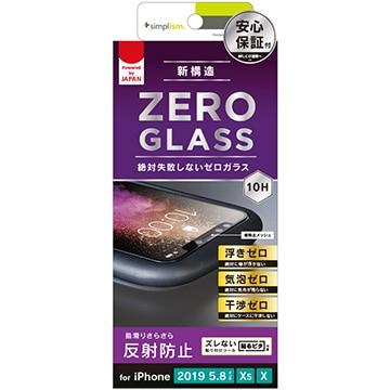 Trinity iPhone 11 Pro 絶対気泡が入らない反射防止 フレームガラス ブラック TR-IP19S-GMF-AGBK