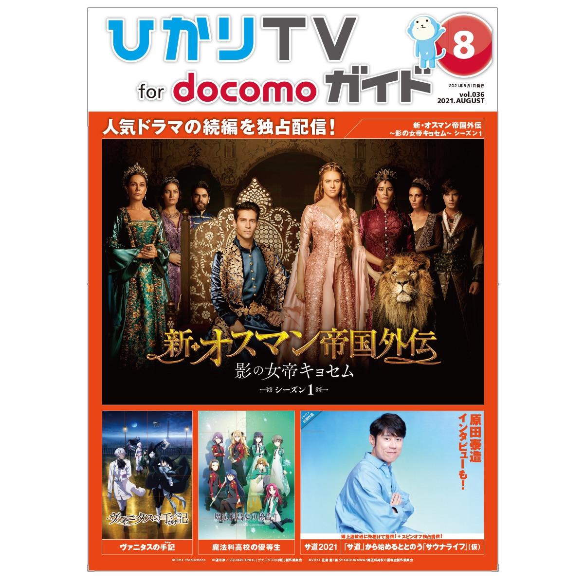 NTTぷらら 【2021年8月号】 ひかりTV for docomo ガイド誌