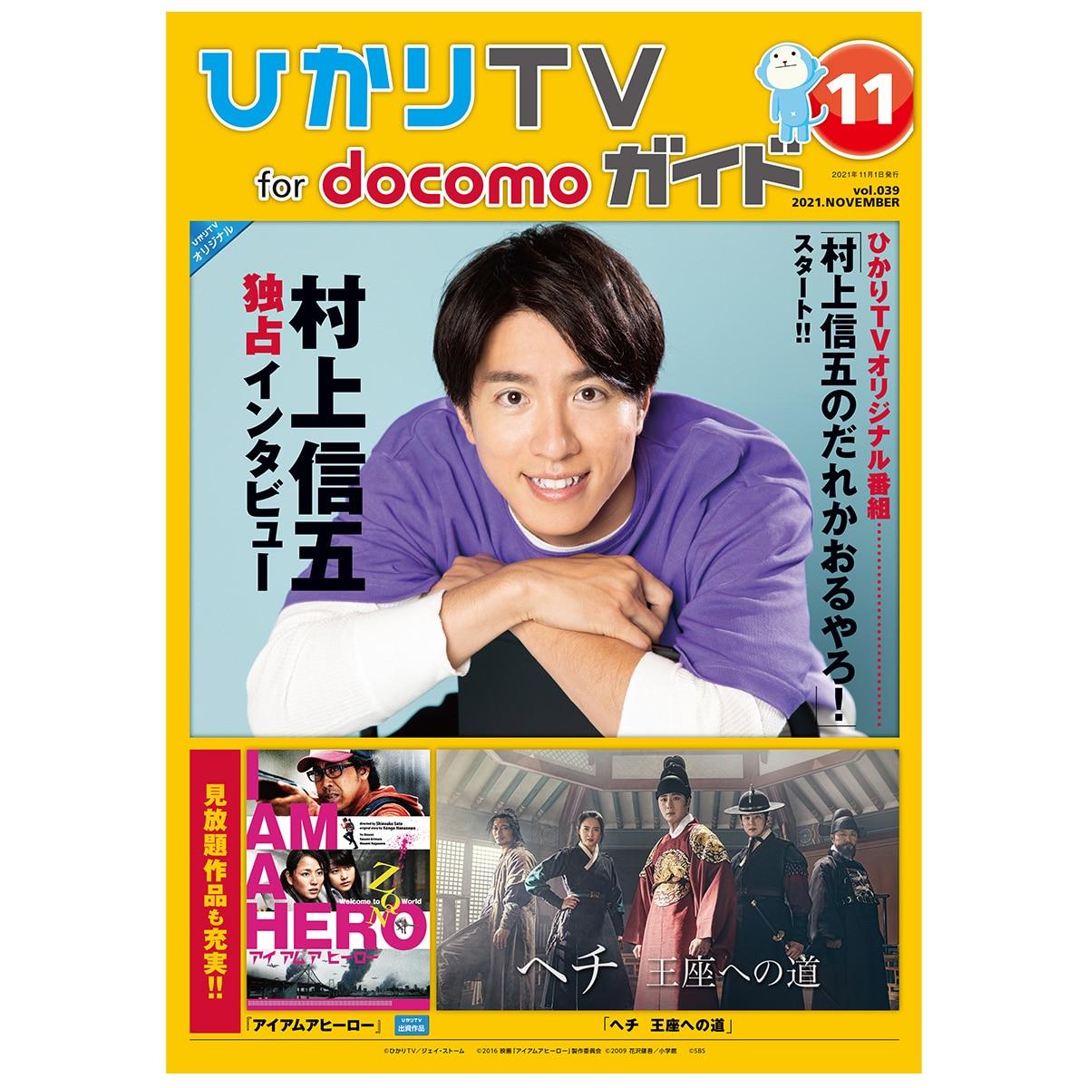 NTTぷらら 【2021年11月号】 ひかりTV for docomo ガイド誌