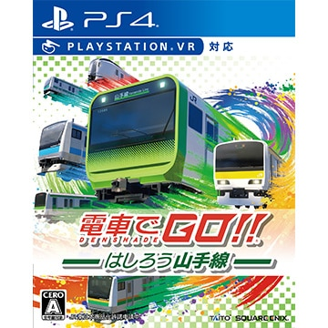 [PS4] 電車でGO!! はしろう山手線