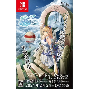 [Switch] フォワード・トゥ・ザ・スカイ Forward To The Sky 通常版