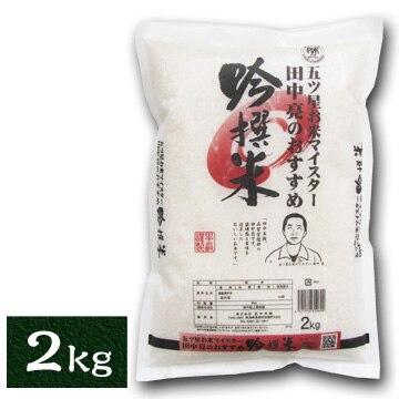 ■【精米】お米マイスター 田中亮おすすめ 吟撰米 2kg
