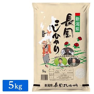 □令和2年産 新潟県 長岡産 コシヒカリ 5kg(1袋)