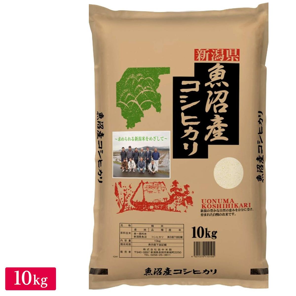 ■【精米】令和元年産 新潟県 魚沼産 コシヒカリ 手縛りクラフト 10kg