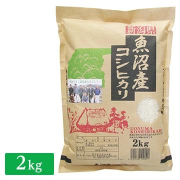■【精米】30年産 新潟県 魚沼産 コシヒカリ クラフト 2kg