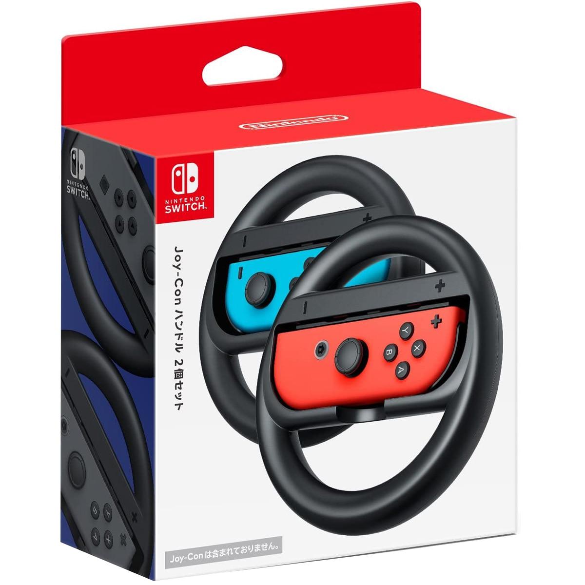任天堂 Joy-Conハンドル 2個セット