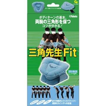 Tabata ■三角先生Fit GV-0366