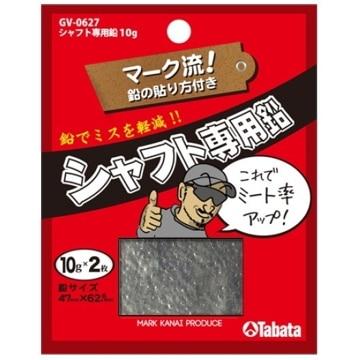タバタ ■タバタ GV-0627 シャフト専用鉛 10g GV-0627
