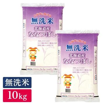 むらせライス ■【精米】【無洗米】【新米】令和元年産 北海道ななつぼし 10kg(5kg×2袋) 28088