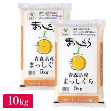 むらせライス ■【精米】令和元年産 青森まっしぐら 10kg(5kg×2) 27639