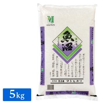 むらせライス ■【精米】【新米】令和元年産 新潟県魚沼コシヒカリ 5kg 23215