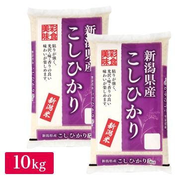 むらせライス ■【精米】【新米】令和元年産 新潟コシヒカリ 10kg(5kg×2袋) 21830