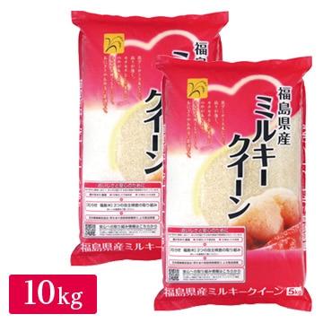【ポイント10倍】むらせライス ■【平成30年度産】【新米】福島ミルキークイーン 10kg(5kg×2袋) 21596
