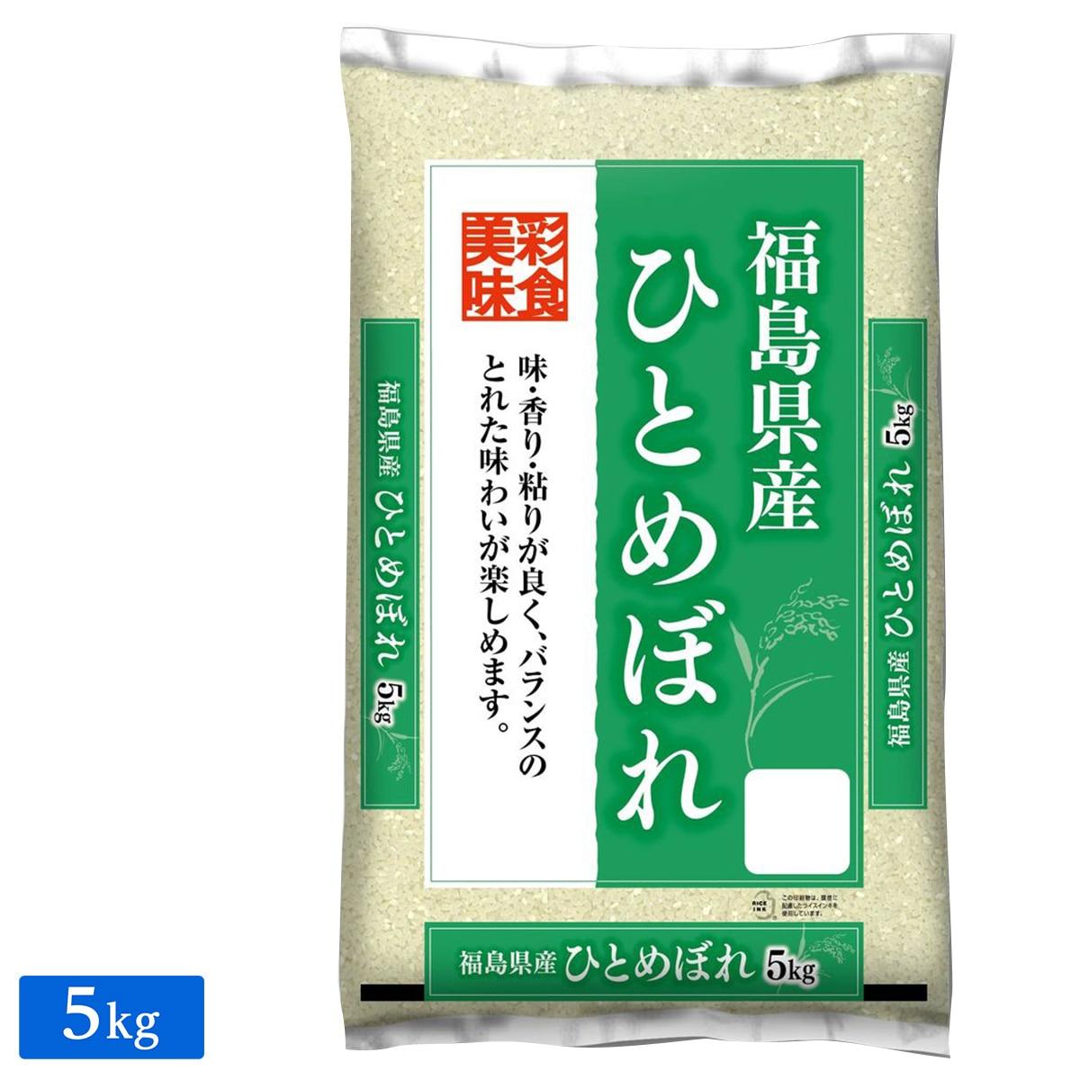 むらせライス ■【精米】【新米】令和元年産 福島ひとめぼれ 5kg 21962
