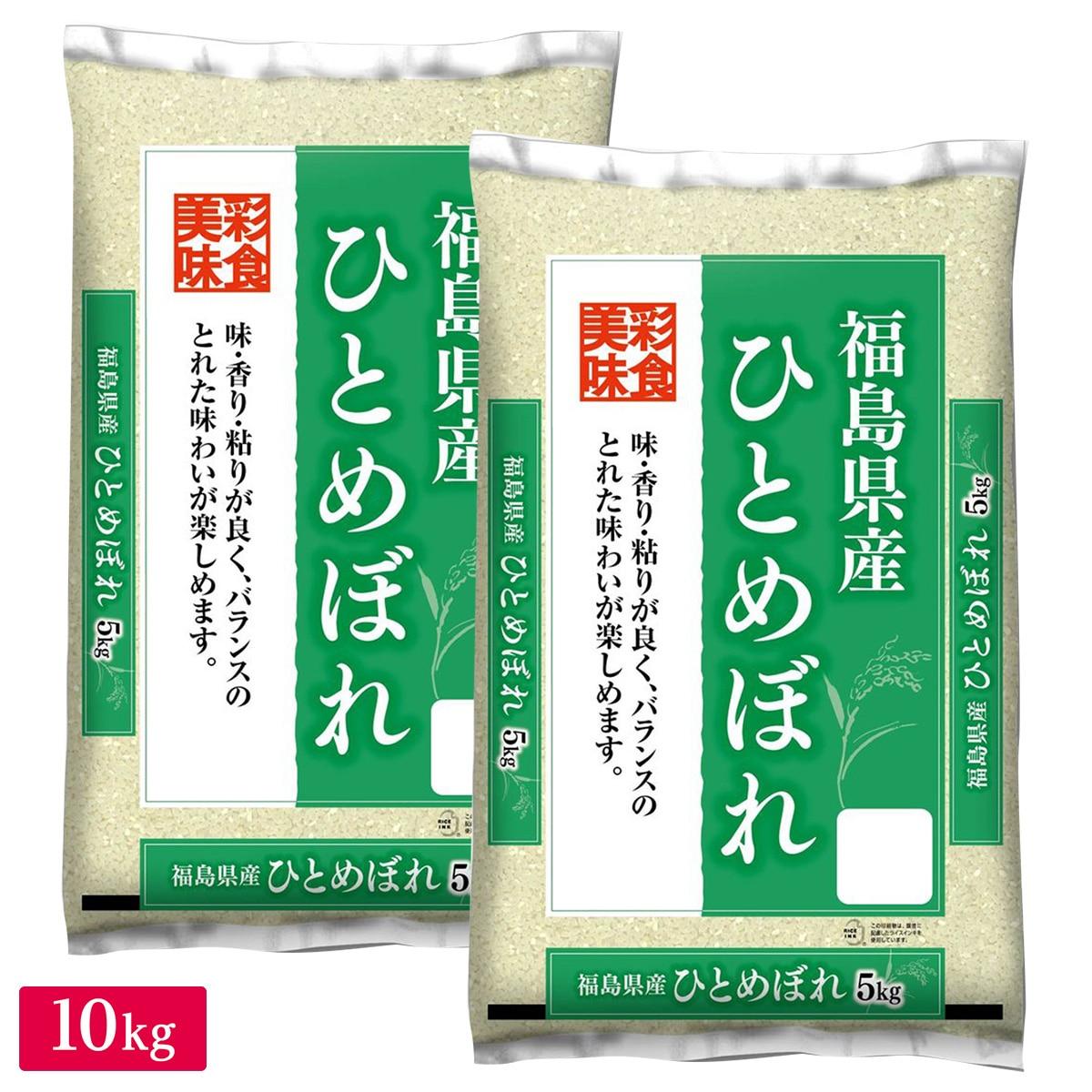 むらせライス ■【精米】【新米】令和元年産 福島ひとめぼれ 10kg(5kg×2) 21961