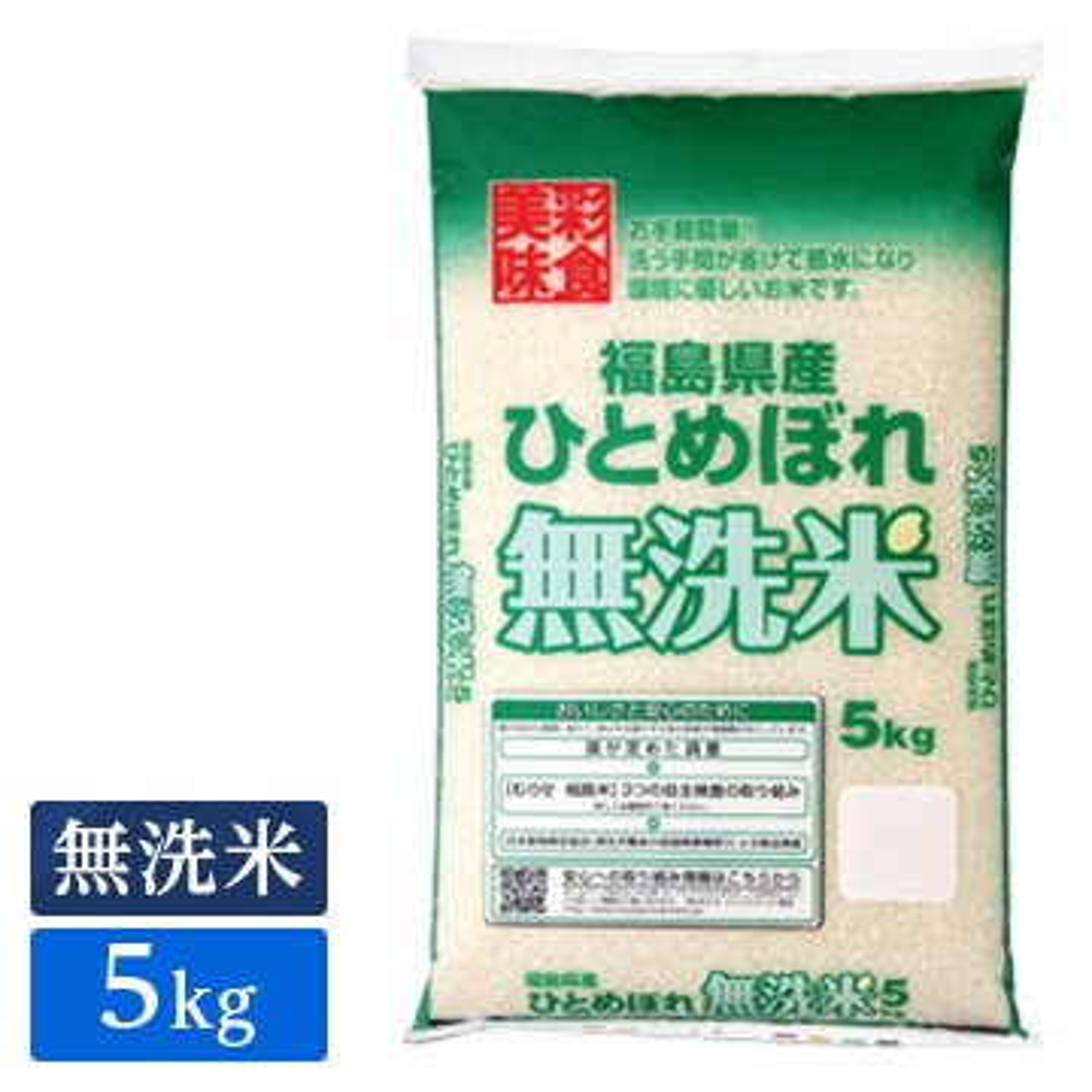 むらせライス ■【精米】【無洗米】令和元年産 福島ひとめぼれ 5kg 21965