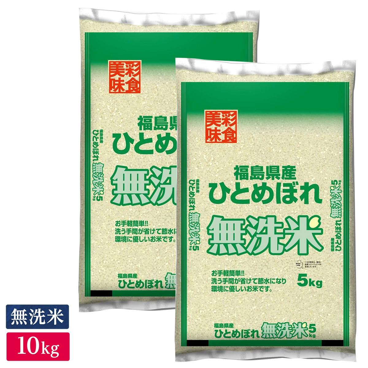 むらせライス ■【精米】【無洗米】令和元年産 福島ひとめぼれ 10kg(5kg×2) 21964