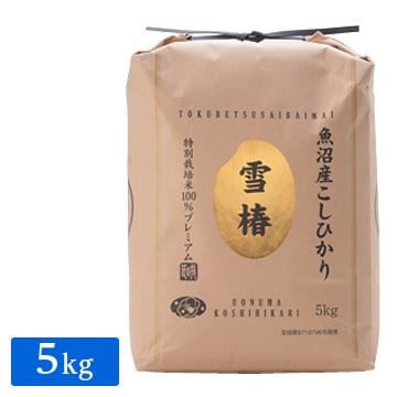 越後雪椿 ■【精米】平成30年度産 特別栽培米 魚沼コシヒカリ 雪椿 5kg 27342
