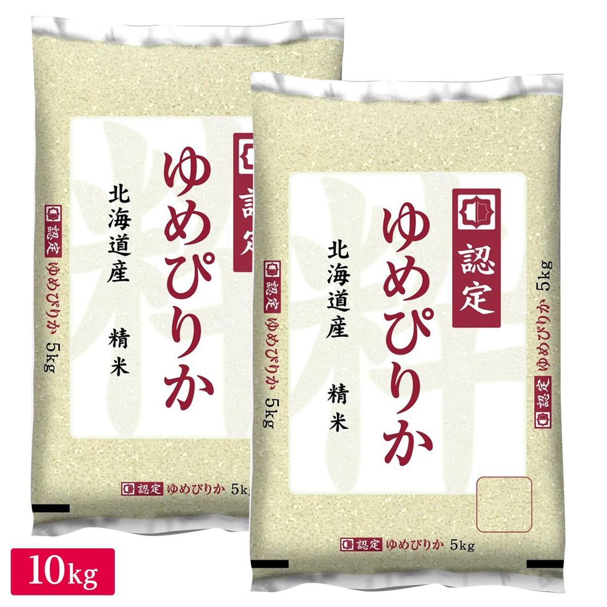 ■【精米】新米 令和2年産 北海道産 ゆめぴりか 10kg(5kg×2袋)