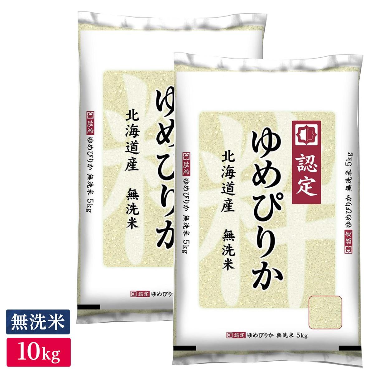 むらせライス ■【無洗米】新米 令和2年産 北海道産 ゆめぴりか 10kg(5kg×2袋) 25700