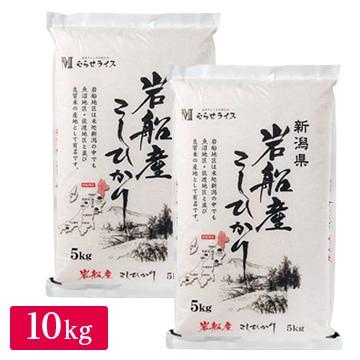 むらせライス ■【精米】【新米】令和元年産 新潟県岩船コシヒカリ 10kg(5kg×2袋) 23716