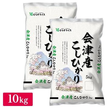 むらせライス ■【精米】【新米】令和元年産 福島県会津産コシヒカリ 10kg(5kg×2袋) 20988